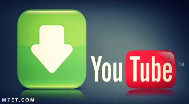 التحميل من اليوتيوب بدون برامج