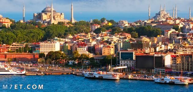 اماكن سياحية في إسطنبول