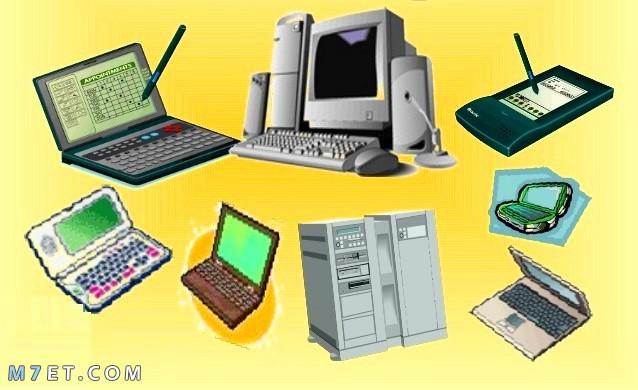 انواع الحواسيب
