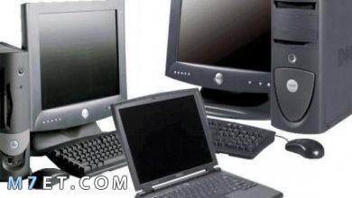 Photo of انواع الحواسيب الاشهر في 2021