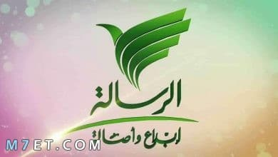 Photo of تعرف على أهم برامج قناة الرسالة 2021