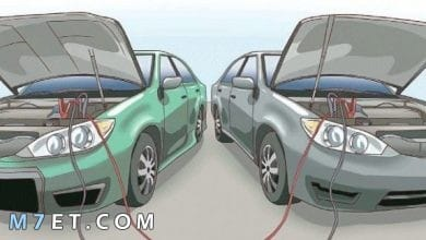 Photo of كيفية شحن بطارية السيارة 2021