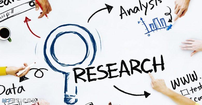 اهداف البحث العلمي