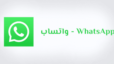 Photo of تحميل الواتس اب الجديد WhatsApp 2021 مجانا