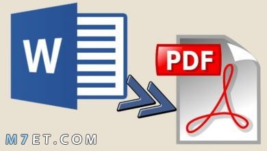 Photo of طريقة تحويل ملف وورد إلى PDF للكمبيوتر والموبايل