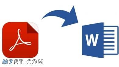 Photo of طرق تحويل من PDF إلى Word بدون برامج