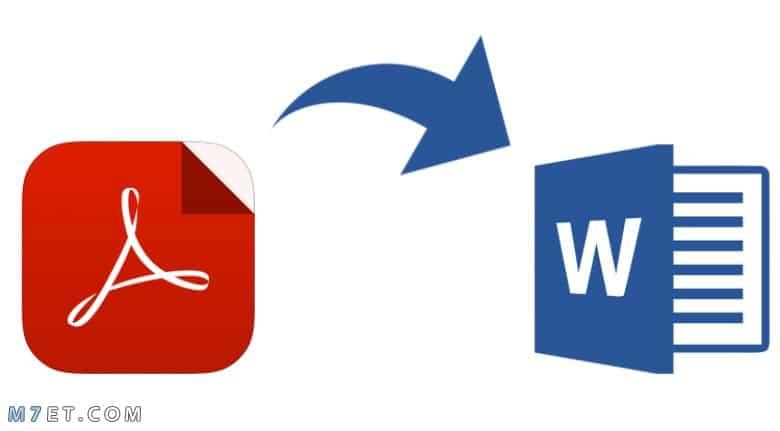 طرق تحويل من Pdf إلى Word بدون برامج