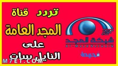Photo of تردد قناة المجد للقران الكريم HD نايل سات