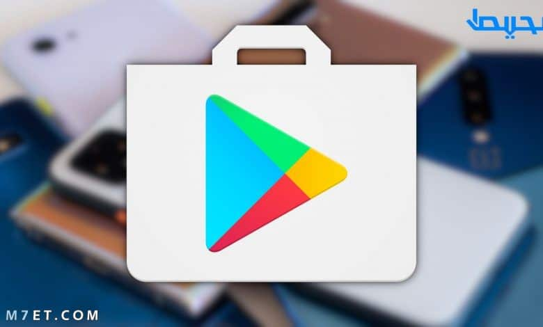تطبيق جوجل بلاي