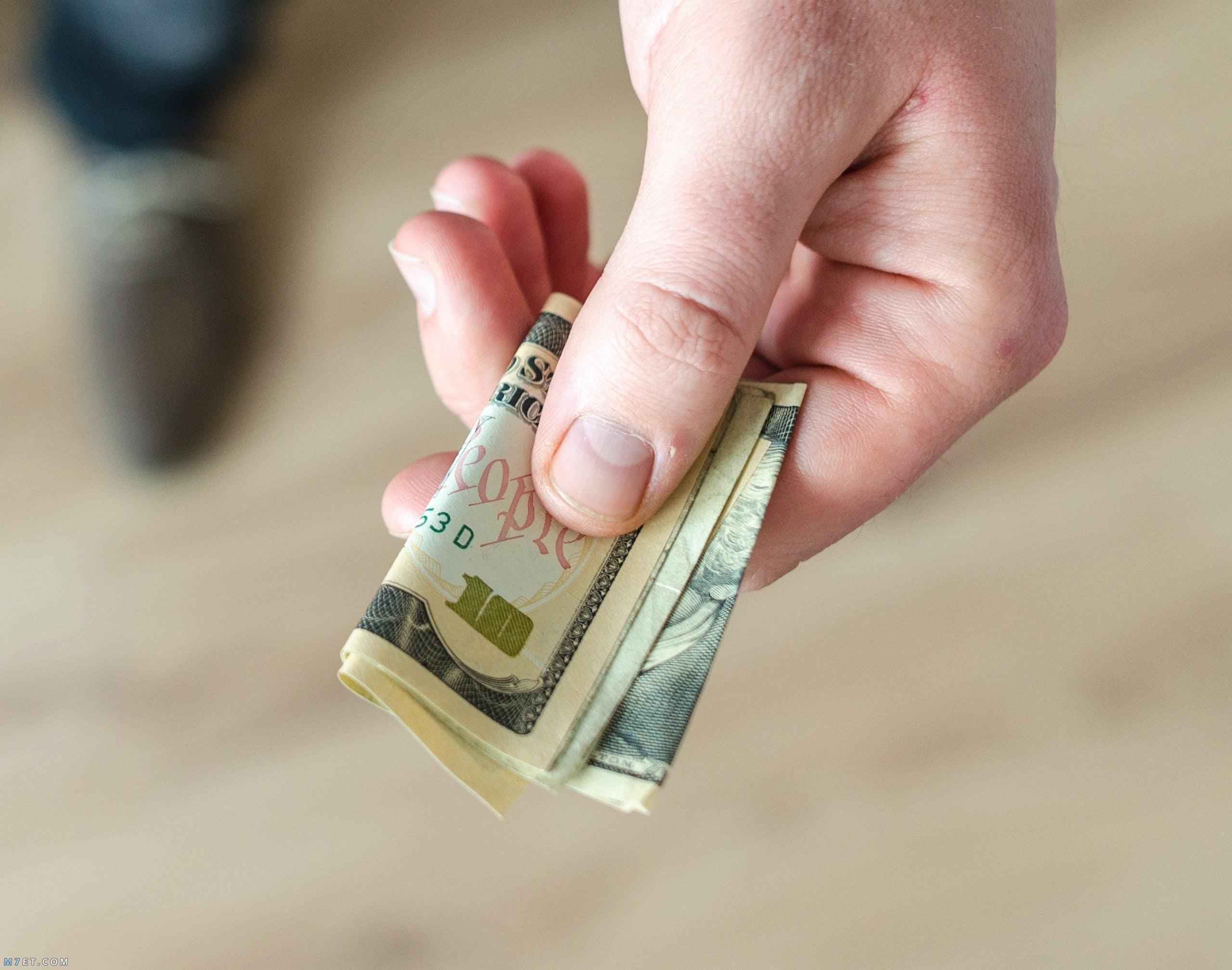 تفسير حلم شخص أعطاني نقود ورقية