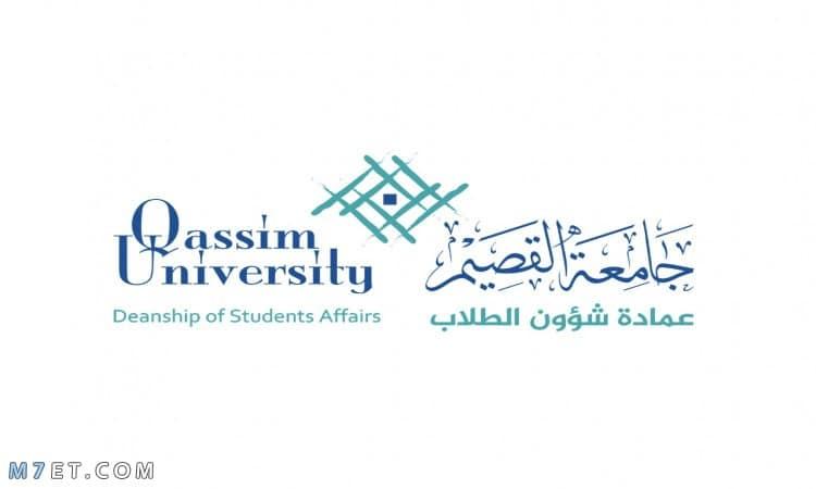 جامعة القصيم سجل لطالب