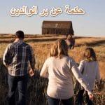 حكمة عن بر الوالدين وعبارات جميلة عن الوالدين للواتس