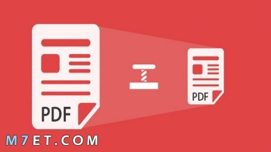 Photo of تصغير حجم ملف PDF اون لاين
