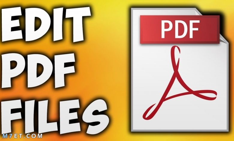 طريقة التعديل على ملف pdf