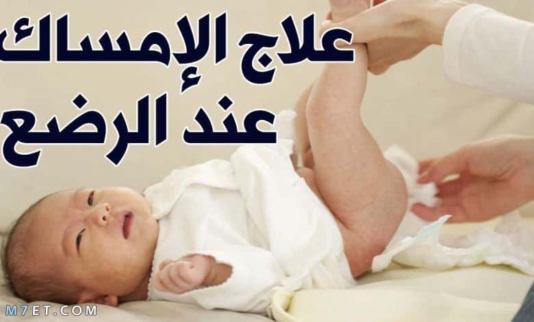 علاج الامساك عند الرضع في الشهر السادس