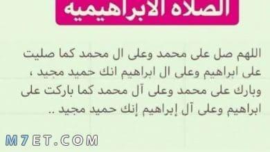 Photo of فضل الصلاة الابراهيمية للزواج