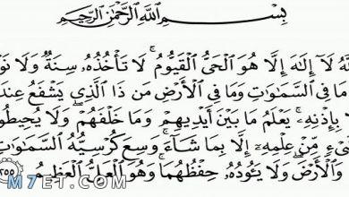 Photo of قراءة اية الكرسي في المنام من الخوف