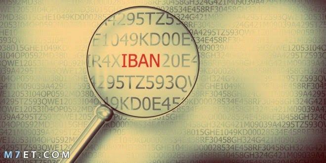 معرفة رقم الايبان بنك الرياض