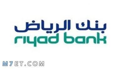 Photo of معرفة رقم الايبان بنك الرياض