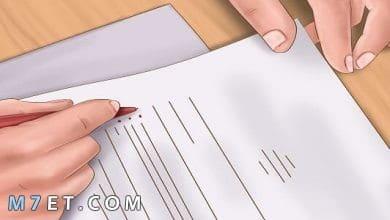 Photo of صيغة نموذج طلب استقالة من العمل
