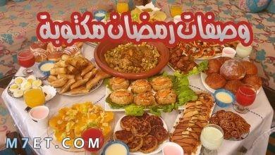 ملف اكلات رمضان بالصور