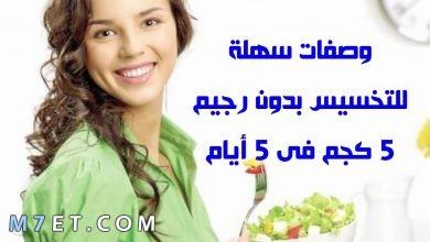 Photo of 8 وصفات لحرق الدهون والتخسيس بدون رجيم ورياضة