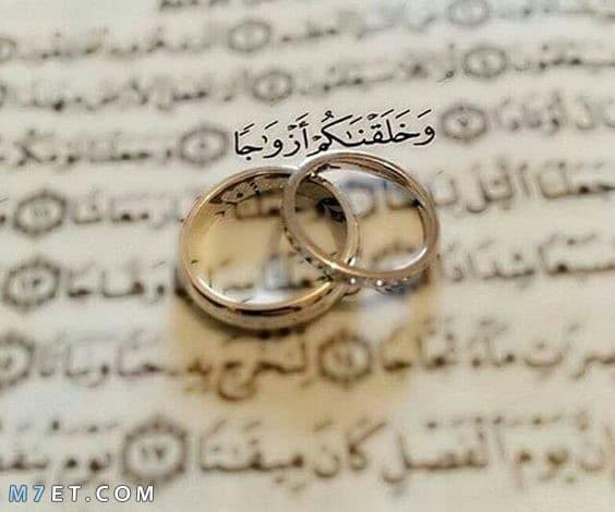 اجمل صور عبارات التهنئة بالزواج