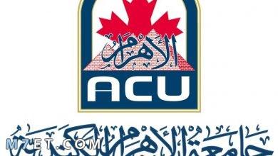 Photo of مصاريف الجامعة الكندية في مصر 2021