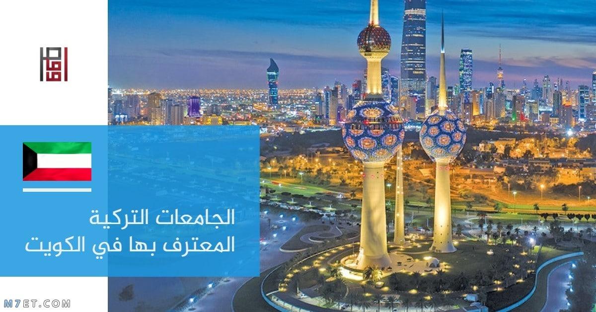 الجامعات المعترف بها في الكويت