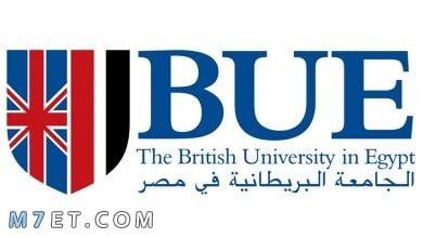 Photo of مصاريف الجامعة البريطانية في مصر 2021 وشروط القبول