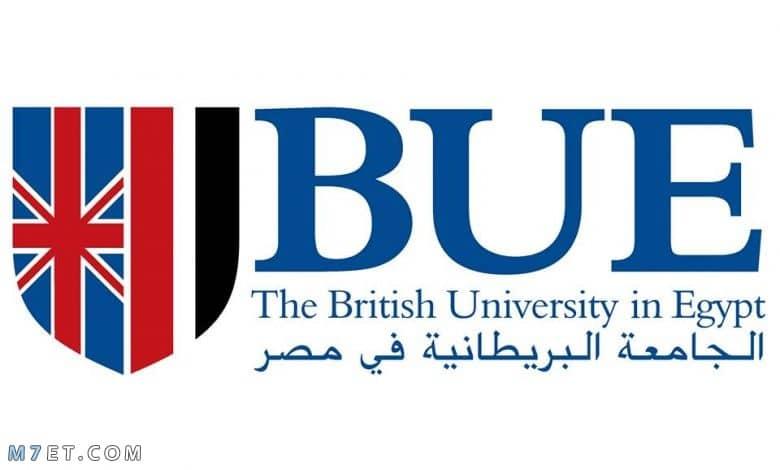مصاريف الجامعة البريطانية في مصر 2021 وشروط القبول