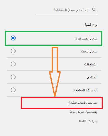 حذف سجل تصفح اليوتيوب  من الموبايل