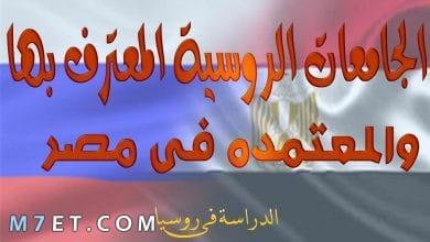 Photo of الجامعات الروسية المعترف بها في مصر2021 وطرق التقديم بها