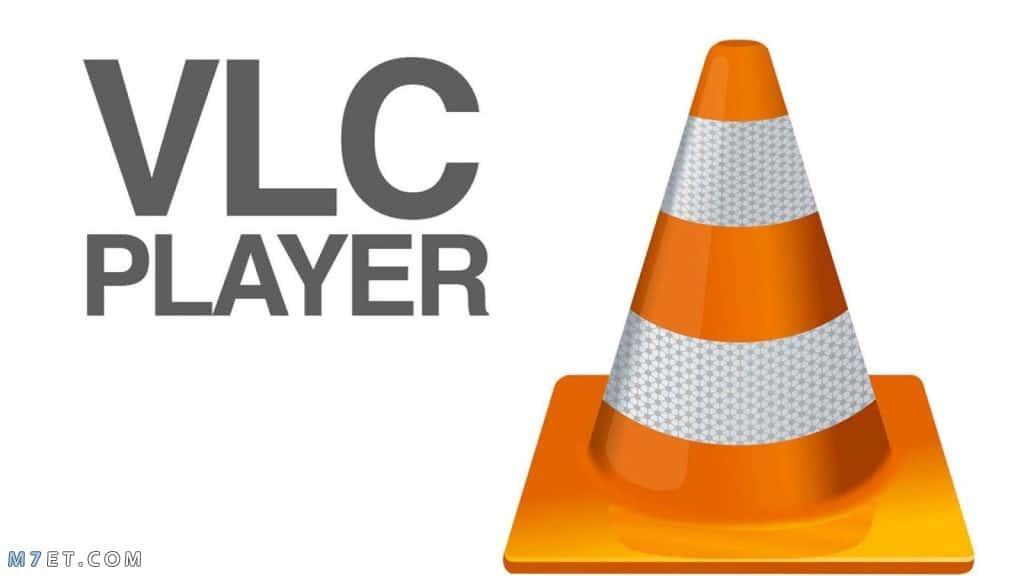 برنامج VLC player