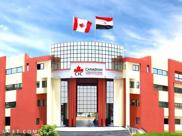 مصاريف الجامعة الكندية في مصر
