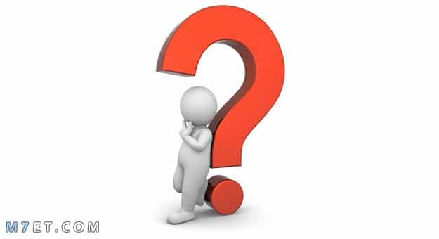 اسئلة عامة للمسابقات الثقافية