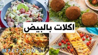 Photo of 3 اكلات بالبيض للاطفال سهلة وسريعة التحضير