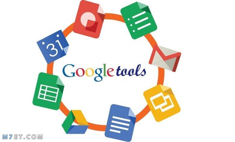 أدوات جوجل