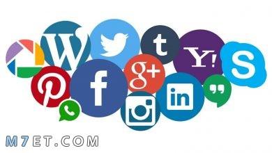 Photo of اهمية وسائل التواصل الاجتماعي في التسويق والتعليم 2021