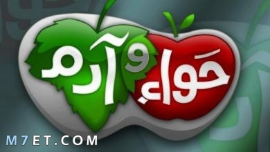 Photo of من هم ابناء ادم وحواء