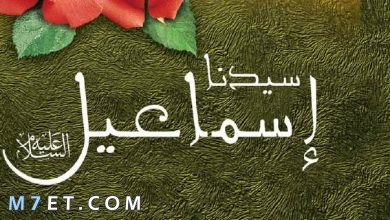 Photo of ابناء اسماعيل عليه السلام