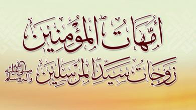 Photo of من هم ابناء الرسول وامهاتهم