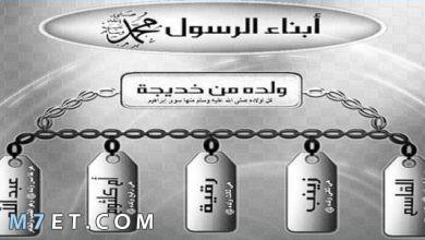Photo of ابناء السيدة خديجة من الرسول صلى الله عليه وسلم