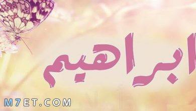 Photo of من هم ابناء النبي ابراهيم عليه السلام