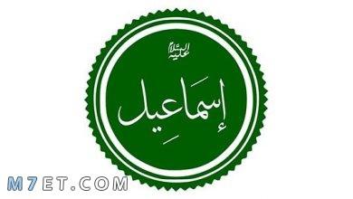 Photo of من هم ابناء سيدنا اسماعيل