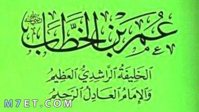 Photo of من هم ابناء عمر بن الخطاب