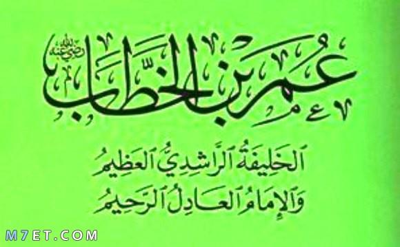ابناء عمر بن الخطاب