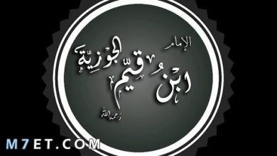 Photo of حياة ابن القيم ودوره المؤثر