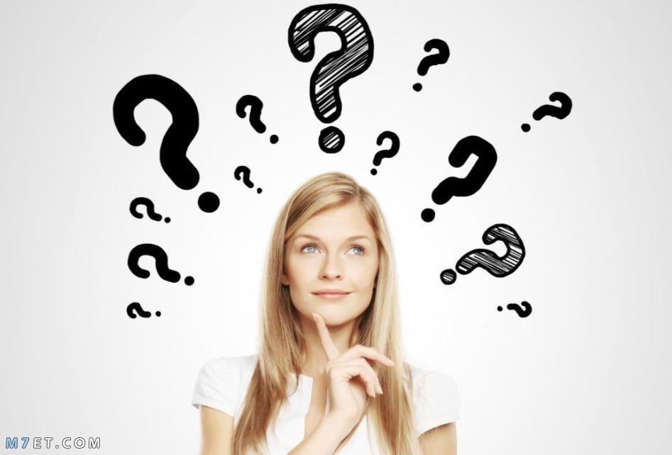 اسئلة محرجة 2021 للبنات والشباب لمعرفة شخصية من امامك
