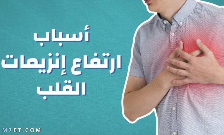 Increased heart enzymes